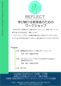 reflcet%e3%83%95%e3%83%a9%e3%82%a4%e3%83%a4%e3%83%bc201612